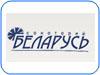 "ГУ ""САНАТОРИЙ БЕЛАРУСЬ"" Управления делами Президента Беларусии"