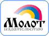 """Открытое акционерное общество """"Издательство Молот"""""""